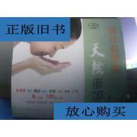 【二手9成新】美从自然来・天然面膜 /刘青 主编 北京理工大学出