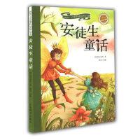 安徒生童话(新阅读 小学生新课标阅读精品书系)全彩图 拼音版 6-7-8岁儿童读物 小学生课外书