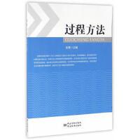 过程方法 9787506682367 敖景 中国标准出版社