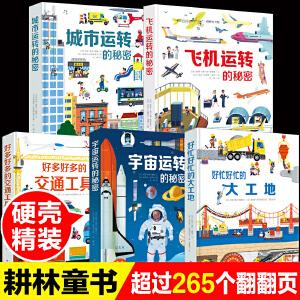 好多好多的交通工具立体书3-6岁绘本好忙好忙的大工地 飞机运转的秘密 城市运转的秘密 宇宙运转的秘密绘本立体书儿童3D立体翻翻书耕林童书馆少儿科普百科全书儿童读物3-6-12岁全套5册