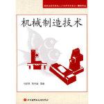 正版-H-机械制造技术 马苏常,刘学斌 9787512400153 北京航空航天大学出版社 枫林苑图书专营店