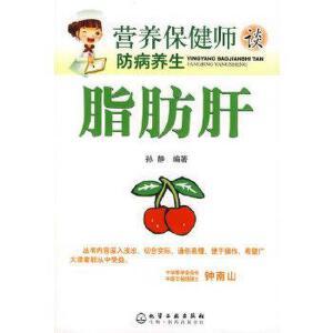 脂肪肝(营养保健师谈防病养生) 孙静 9787122014382 化学工业出版社 正版图书