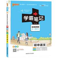 2020新版 学霸笔记漫画图解初中语文初一初二初三全彩版漫画图解初中语文中考教辅复习资料