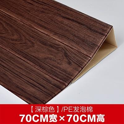 自粘3d立体墙贴防水木板木纹泡沫壁纸卧室客厅电视背景墙装饰贴纸 大