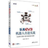 乐高EV3机器人自造实战-从原理.组装.程序到控制全攻略 李春雄 李硕安 9787302429999