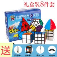 儿童节礼物 男孩儿童益智圣手异形魔方套装8件组合顺滑初学三阶镜面斜转金字塔五魔方