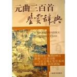【二手旧书9成新】元曲三百首鉴赏辞典 隋树森 等 上海辞书出版社 9787532620494