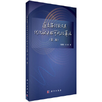 【正版全新直发】逆变器理论及其优化设计的可视化算法(第二版) 伍家驹,刘斌 9787030518507 科学出版社