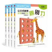 现货 正版kumon公文式教育5岁以上思维训练游戏进阶版辨别力 创造力 想象力 逻辑力 全4册大开本亲子游戏书儿童益智游