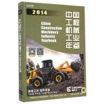 中国工程机械工业年鉴2014