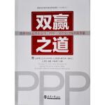双赢之道――政府与社会资本合作(PPP)项目全过程咨询手册
