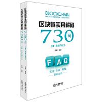 区块链实用解码730问(上下)