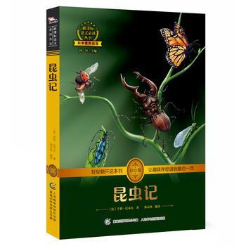 昆虫记 (法)亨利 法布尔 9787115449450 全新正版图书