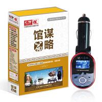 新华书店正版 顶乘TH CCTV谋略馆篇-大团结听书软件CZ-07