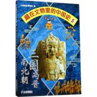 藏在文物里的中国史(5)三国两晋南北朝 中国国家博物馆 编