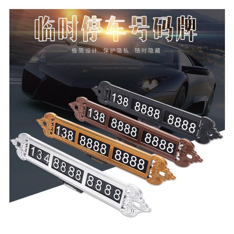 新款汽车临时停车牌 创意临时停车挪车牌电话牌 号码牌【包邮--新品上架】