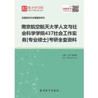 2020年南京航空航天大学人文与社会科学学院437社会工作实务[专业硕士]考研全套资料