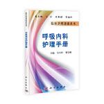 呼吸内科护理手册 吴小铃,黎贵湘 科学出版社