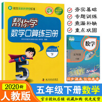 帮你学数学口算练习册五年级下册 人教版