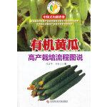 有机黄瓜高产栽培流程图说