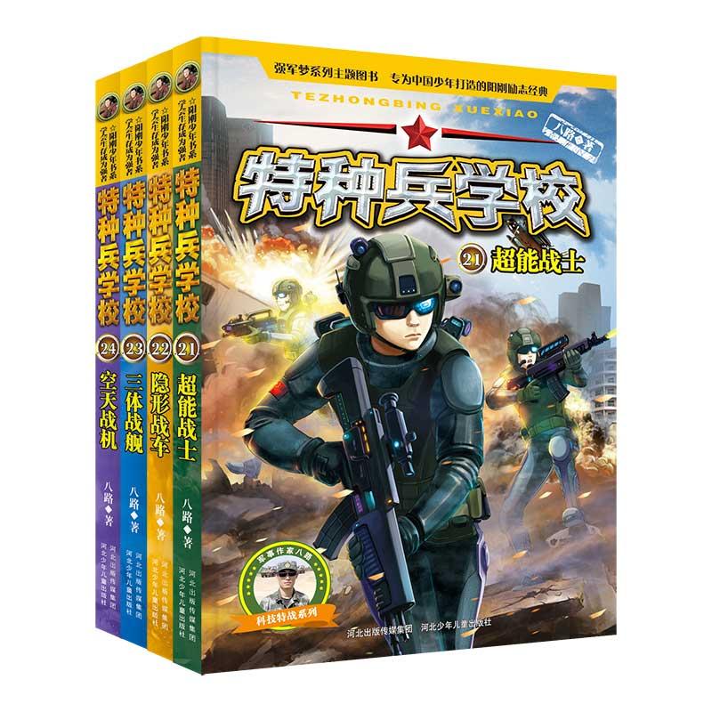 """特种兵学校:第六季(套装第21-24册)专为勇敢者打造的阳刚少年励志经典,少年版""""真正男子汉"""""""