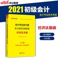 中公教育2020全国会计专业技术资格考试辅导用书:会计专业技术资格考试考点精练2000题经济法基础