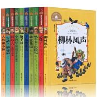 国际大奖儿童文学小说全10册注音版 世界经典名著稻草人宝葫芦的秘密小巴掌童话 柳林风声兔子坡大林和小林6-7-10岁小学生课外书籍