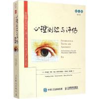 心理测验与评估(英文版,第8版) 人民邮电出版社