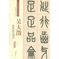 清代篆书名家经典吴大��.篆书说文部首 中国书店出版社