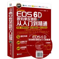 Canon EOS 6D数码单反摄影从入门到精通(超值版)(附光盘)