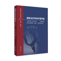 静脉治疗专科护理手册(基础篇)