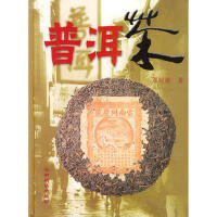【旧书二手九成新】普洱茶 邓时海 9787541619601 云南科学技术出版社