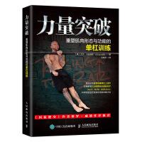 人民邮电:力量突破重塑肌肉形态与功能的单杠训练