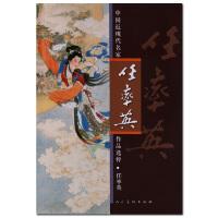 中国近现代名家作品选粹 任率英 人民美术出版社