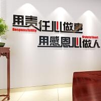 亚克力3d立体墙贴公司办公会议室企业文化墙装饰励志创意墙贴