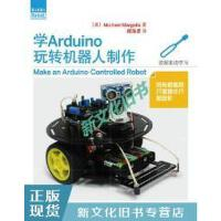 【二手旧书9成新】爱上机器人:学Arduino玩转机器人制作Michael Margolis9787115349293