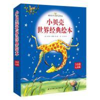 小贝壳世界经典绘本全套10册0-3-6岁儿童绘本启发图画书幼儿成长漫画童话故事书籍肚子里有个火车站//牙齿大街的新鲜事