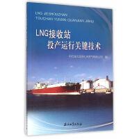 LNG接收站投产运行关键技术