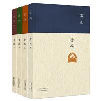 曹禺经典精选套装(4册)