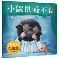 暖房子心成长系列绘本・第三辑:小鼹鼠睡不着