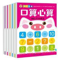 幼升小一日一练幼小衔接口算心算全6册学前班儿童书籍幼儿园2-3-4-5-6-7岁拼音汉语教材练习