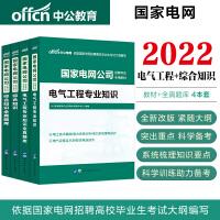 中公教育2021国家电网公司招聘考试:综合知识+电气工程(教材+全真题库)4本套