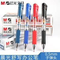 晨光文具中性笔0.5可按动签字笔会议笔水笔12支K35碳素笔