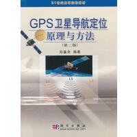 GPS卫星导航定位原理与方法 刘基余 科学出版社有限责任公司 9787030219954