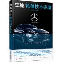 奔驰维修技术手册 李玉清 化学工业出版社