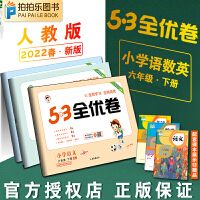 53全优卷六年级下册语文数学英语部编人教版 2020春新版53天天练同步试卷六年级下册