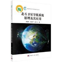 正版书籍 北斗卫星导航系统原理及其应用周建华陈俊ping胡小工地球观测与导航技术丛书工业技术自然科学