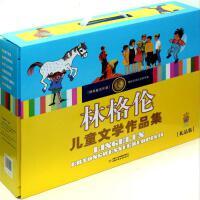 林格伦儿童文学作品集礼品装(全6册) 长袜子皮皮作者 中国少年儿童出版社