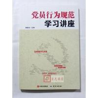 党员行为规范学习讲座 研究出版社