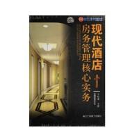现代酒店房务管理核心实务(6VCD+1文字教材)(满500元送8G U盘)(软件)王培来主讲